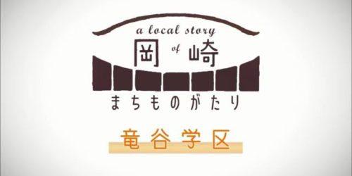 市役所発→情報特急!!「岡崎まちものがたり」竜谷学区|2018年6月21日版