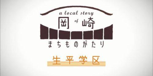 市役所発→情報特急!!「岡崎まちものがたり」生平学区|2018年7月版