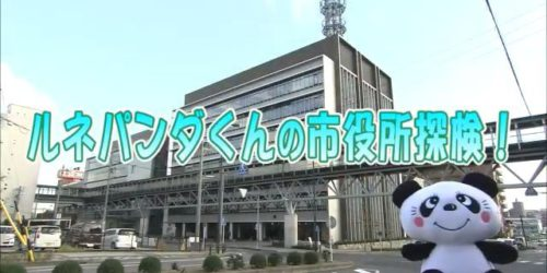 ルネパンダくんの市役所探検!