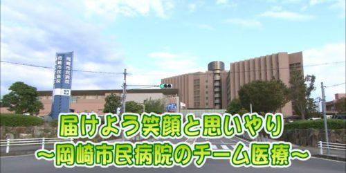 届けよう笑顔と思いやり ~岡崎市民病院のチーム医療~