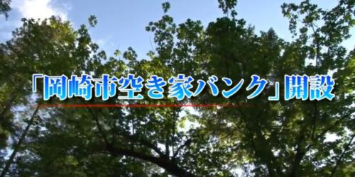 市役所発→情報特急4月特集(2)空き家バンク