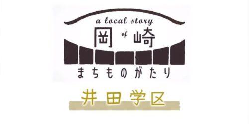 市役所発→情報特急!!「岡崎まちものがたり 井田学区|2019年5月奇数日版