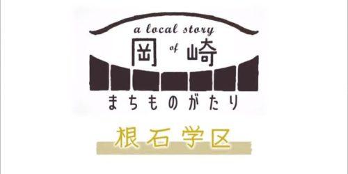 市役所発→情報特急!!「岡崎まちものがたり 根石学区|2019年5月偶数日版