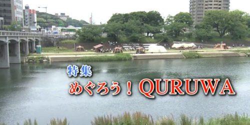 市役所発→情報特急6月特集(2)めぐろう!QURUWA