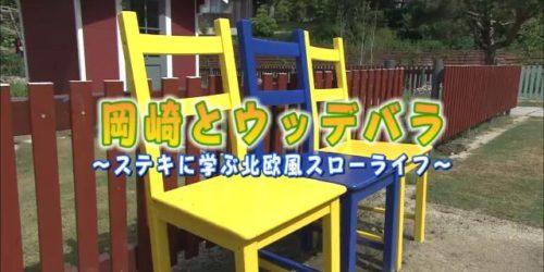 市役所発→情報特急6月特集(3)岡崎とウッデバラ~素敵に学ぶ北欧風スローライフ~