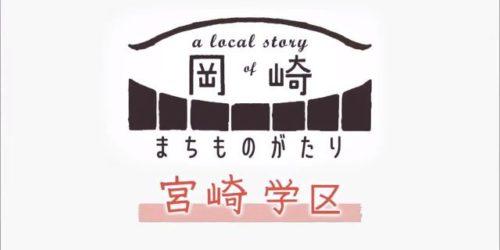 「宮崎学区」 (再放送)