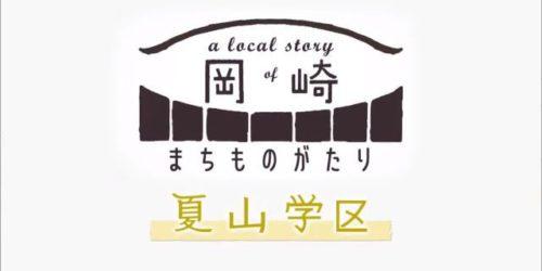 「夏山学区」  (再放送)