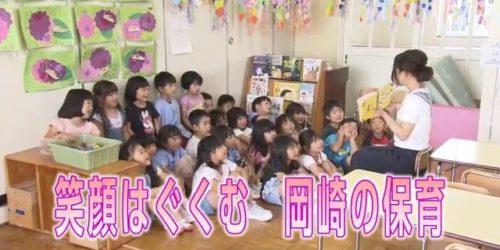 市役所発→情報特急7月特集(1)笑顔はぐくむ岡崎の保育