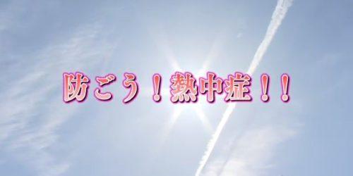 市役所発→情報特急7月特集(3)防ごう!熱中症!!