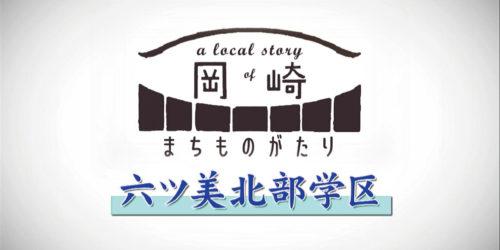 岡崎まちものがたり「六ツ美北部学区」(再放送)