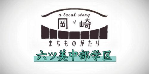 岡崎まちものがたり「六ツ美中部学区」(再放送)