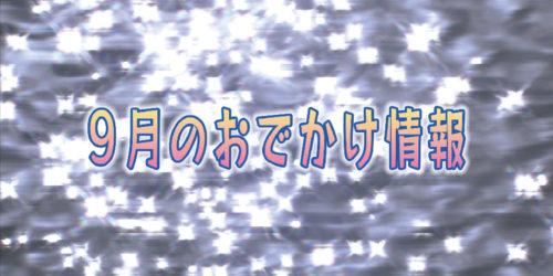 市役所発→情報特急8月特集(3)9月のお出かけ情報