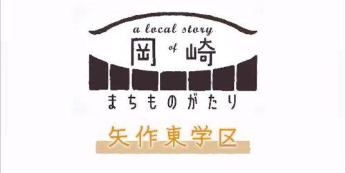 岡崎まちものがたり「矢作東学区」(再放送)