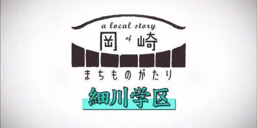 岡崎まちものがたり「細川学区」(再放送)