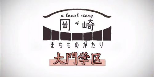 岡崎まちものがたり「大門学区」(再放送