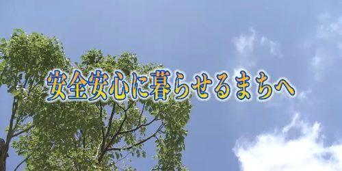 市役所発→情報特急9月特集(1)安心・安全に 暮らせるまちへ