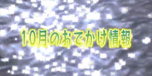 市役所発→情報特急9月特集(3)10月お出かけ情報