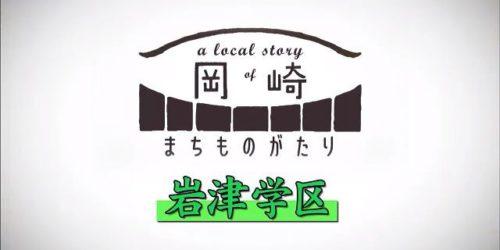 岡崎まちものがたり「岩津学区」(再放送)