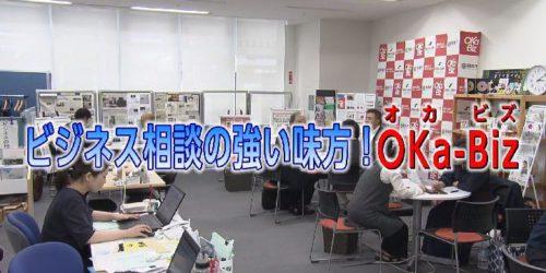 市役所発→情報特急11月特集(1)ビジネス相談の強い味方! OKa-Biz(オカビズ)