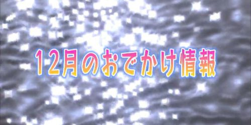 市役所発→情報特急11月特集(3)12月のお出かけ情報