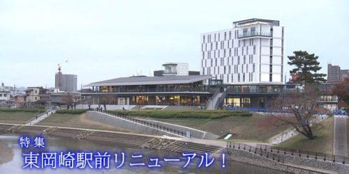 市役所発→情報特急12月特集(1)東岡崎駅前リニューアル!