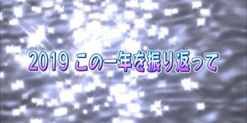 市役所発→情報特急12月特集(2)2019この1年を振り返って