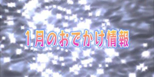市役所発→情報特急12月特集(3)1月のお出かけ情報