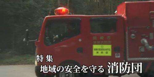 市役所発→情報特急2月特集(2)地域の安全を守る消防団
