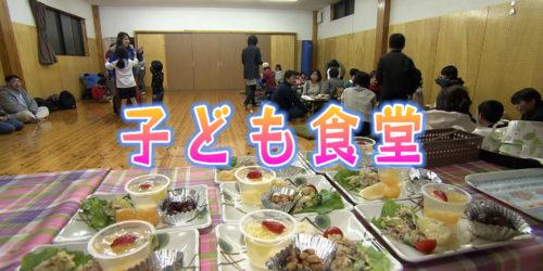 市役所発→情報特急3月特集(1)子ども食堂