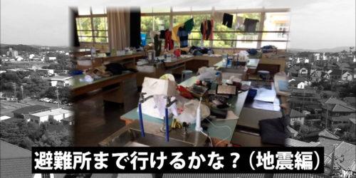 市役所発→情報特急3月特集(2)避難所まで 行けるかな?(地震編)