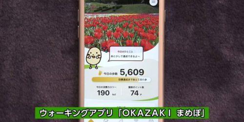 ウォーキングアプリ OKAZAKI★まめぽ