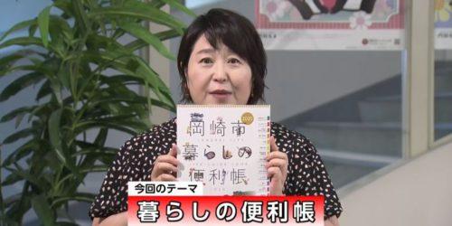 暮らしの便利帳|おかざきのマメ情報~!!【7月】