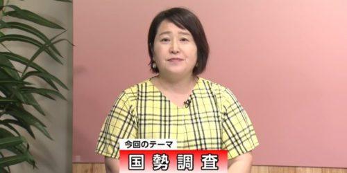 国勢調査|おかざきのマメ情報~!!【8月】