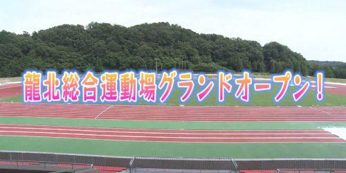 市役所発→情報特急8月特集(1)龍北総合運動場 オープン!