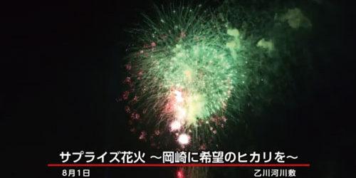 市役所発→情報特急9月特集(1)みんなで観よう!岡崎の花火
