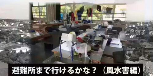 市役所発→情報特急9月特集(2)避難所まで行けるかな? (風水害編)