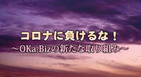市役所発→情報特急10月特集(2)コロナに負けるな!~OKa-Bizの新たな取り組み~