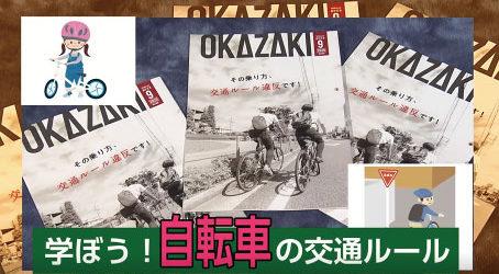 学ぼう!自転車の交通ルール 11月特集(1)