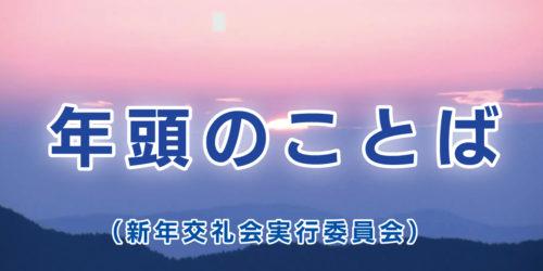 年頭のことば (新年交礼会実行委員会)
