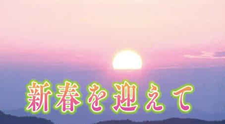 市役所発→情報特急1月特集(1)新春を迎えて