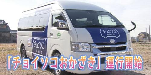 「チョイソコおかざき」運行開始|2月特集(1)