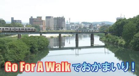 Go For A Walkでおかまいり!|3月特集(2)