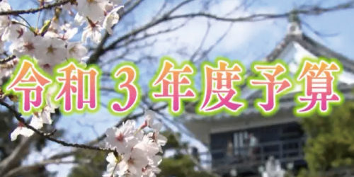 市役所発→情報特急4月特集(1)令和3年度予算