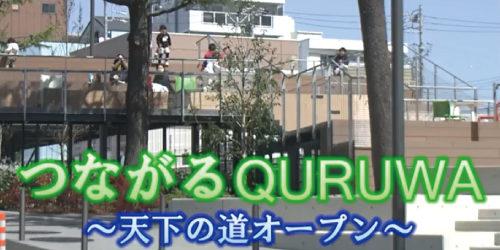市役所発→情報特急4月特集(2)つながるQURUWA