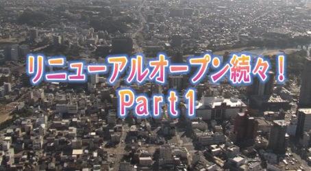 リニューアルオープン続々!Part1|5月特集(1)