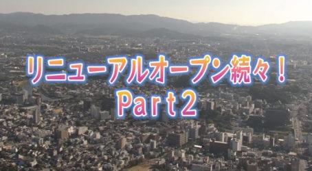 リニューアルオープン続々!Part2|5月特集(2)