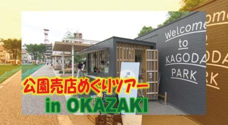 市役所発→情報特急6月特集(2)公園売店ツアーin OKAZAKI