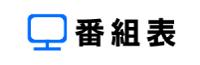 電子番組表・EPG-リンクアイコン