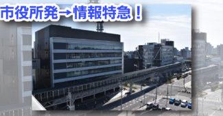 市役所発→情報特急!