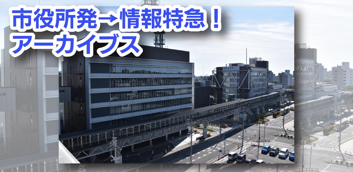 市役所発→情報特急!アーカイブス
